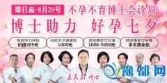 """长江不孕不育博士会诊周 七夕迎""""好孕"""""""