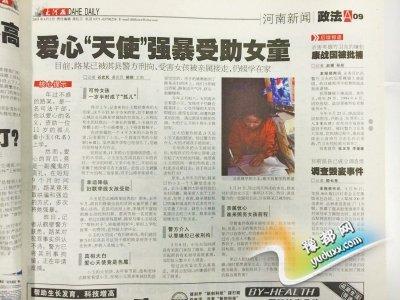 淇县男子10年前因强暴女童入狱 现涉猥亵学生被捕