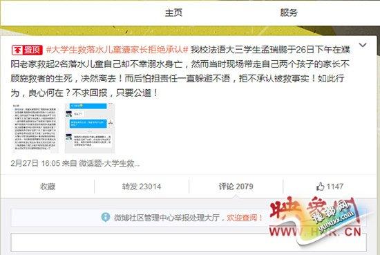 """截至28日15点30分,""""华北水利水电大学BBS""""微博转发已达超过2.3万次。"""