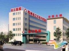 郑州长江不孕不育医院是正规医院吗