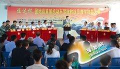 固始县举办首届机动车驾驶教练员教学技能大赛