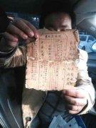 河南村民要求政府兑现新四军3万元借条(图)