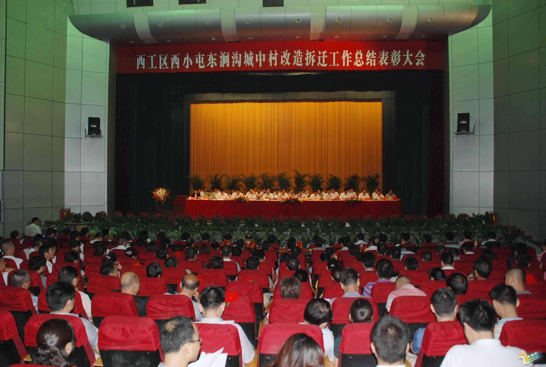 西工区隆重召开西小屯、东涧沟村城中村开发改造总结表彰大会