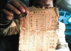 河南现新四军3万元借条 村民多年向政府兑现无果