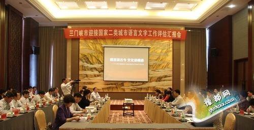三门峡市城市语言文字工作通过省政府评估验收