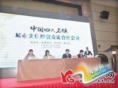 开启中国四大名镇合作共赢新篇章</br>――朱仙镇应邀参加2014年