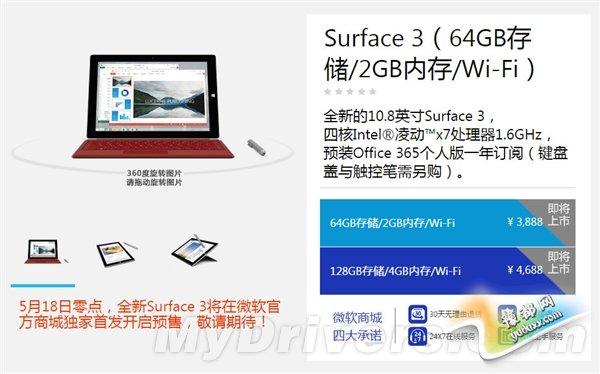 国行Surface 3上架预售!3888元/4688元