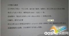 2014年河南省实验文博学校小升初真题