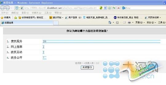 """柘城公安局网站成""""空壳"""" 多数版块打开没内容"""