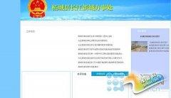 柘城县公安局网站被举报成空壳 多数版块打开没内容