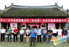 内乡县衙推出官德文化专题书法展纪念建党94周年