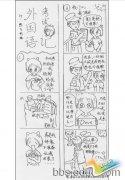郑州小升初牛孩儿重现外国语面试流程(漫画)
