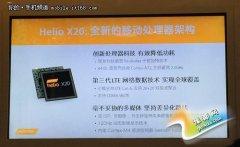 联发科技推出首款10核处理器Helio X20