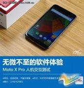 体验细致入微 Moto X Pro人机交互测试