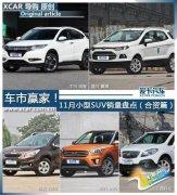 车市赢家 11月小型SUV销量盘点(合资篇)