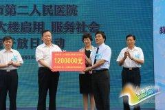 郑州市第二人民医院医疗救助慈善基金正式启动
