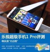 """确实是""""无边框"""" 乐视超级手机1 Pro评测"""