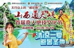 山西通天峡首届吉尼斯奇人绝技文化节