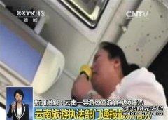 国家旅游局:云南海南等地旅游欺诈现象较严重