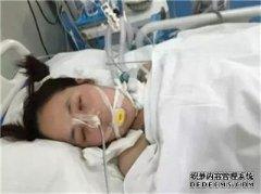 西华县花季女孩患罕见脑炎昏迷40天 全国不超1000例