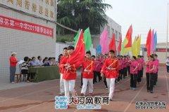 中原区第一中学春季运动会拉开帷幕