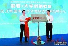 深圳信息学院设创新创业学分 鼓励学生创业