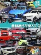 上海车展回顾:盘点车展上的全新换代车型!