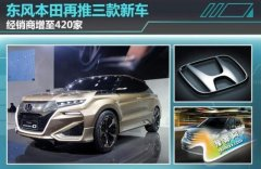东风本田再推三款新车 经销商增至420家