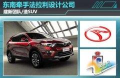 东南牵手法拉利设计公司 建新团队/造SUV