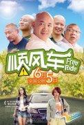 电影《顺风车》发布定档海报 6月5日温情上映