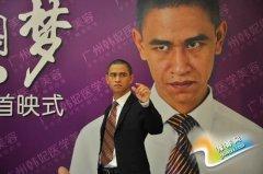 """《""""奥巴马""""相亲记》主演为更像偶像欲整形"""