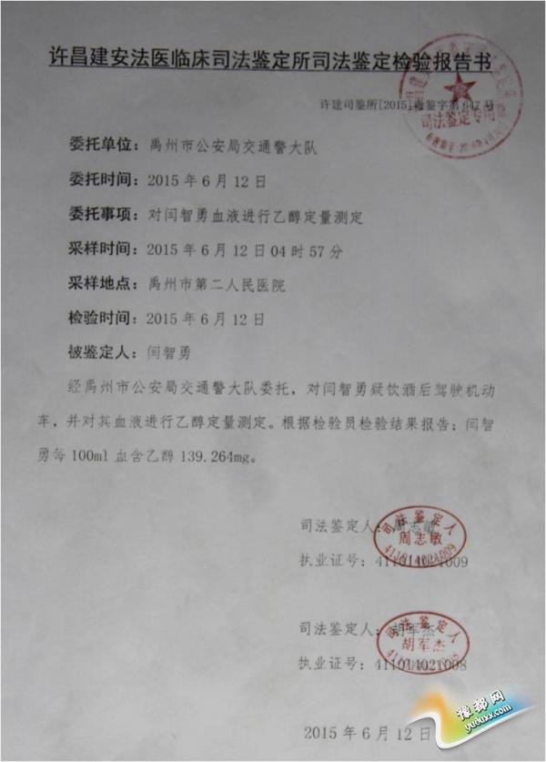 鉴定检验报告书显示,闫智勇每百毫升血中乙醇含量139.264毫克