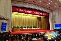 """沈阳举办""""大众创业 万众创新""""典型报告会"""