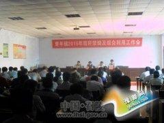 """青年镇召开2015年""""三夏""""秸秆禁烧及综合利用工作动员会"""