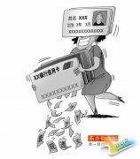 女儿骗取父母身份证复印件 办信用卡透支8万元