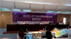 2015ITF国际女子网球巡回赛郑州站将于7月18日开赛