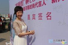 2015中原时尚大典暨我是河南时尚代言人新闻发布会隆重举行