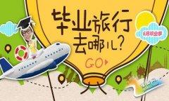 "Get!""说走就走""毕业旅行所需的四大技能"