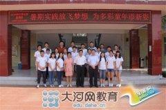 二七区刘胡垌小学暑期实践放飞梦想