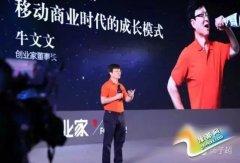 """杨子超:解密服装行业的""""互联网+""""革命"""