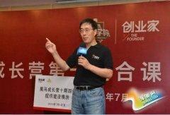 陈向东:打造卓越创业团队的黄金法则