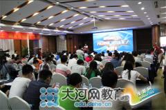 网易河南2015有态度的创业论坛在郑召开 百万红包助力创业者