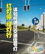红灯停 绿灯行 该如何通过交通信号灯