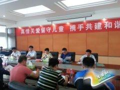 省市媒体集中采访通许县关爱留守儿童工作经验