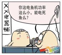 深圳两男子湖边电鱼电死自己 市民:脸都被烧糊了(图)