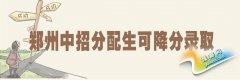图解郑州市中招分配生可降分录取政策