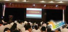 民生保险河南分公司召开2015年年中工作会议