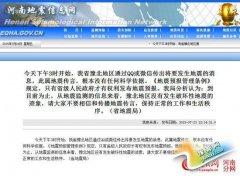 河南地震最新消息:省地震局称郑州新乡地震系谣言