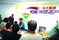 上海一公司诱使330多人陷投资骗局 骗取1.68亿元
