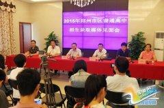 郑州市区普通高中录取率将达到76.7%